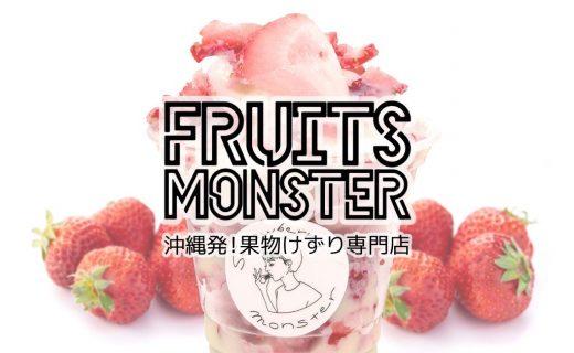 FRUITS MONSTER