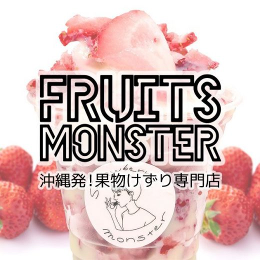 FRUITS MONSTER